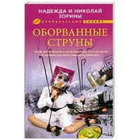 Оборванные струны Зорина Н., Зорин Н.
