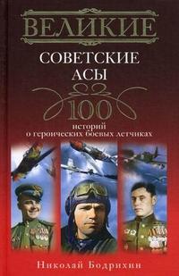 Великие советские асы Бодрихин Н.Г.