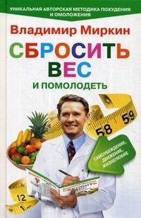 Сбросить вес и помолодеть Миркин В.