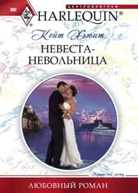 Невеста- невольница Хьюит К.