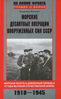 Морские десантные операции вооруженных сил СССР. Морская пехота в довоенный период и в годы ВОВ.
