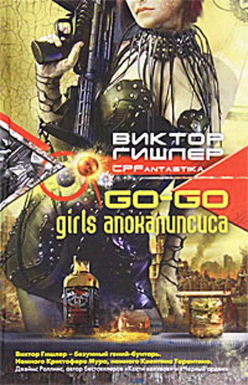 Go-go girls апокалипсиса Гишлер В.