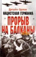 Нацистская Германия: прорыв на Балканы