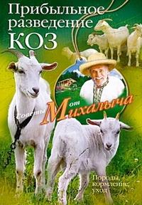 Прибыльное разведение коз.Породы, кормление, уход