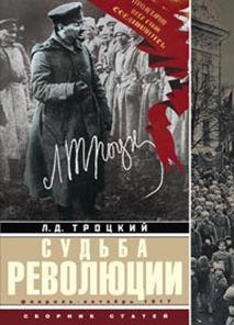 Судьба революции: сборник статей. Факты, оценки, выводы об истории борьбы в большевидской партии. - фото 1