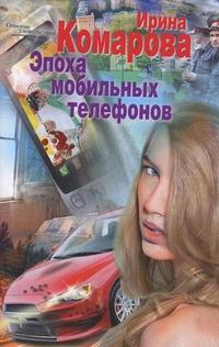 Эпоха мобильных телефонов Комарова И.М.