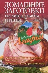 Домашние заготовки из мяса, птицы, рыбы Звонарева А.Т.