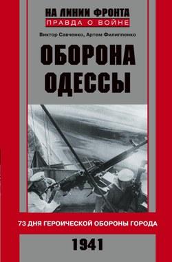 Оборона Одессы Савченко В.А.