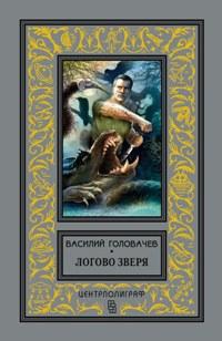 Логово зверя Головачев В.В.