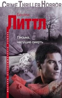 Литтл Бентли - Письма, несущие смерть обложка книги