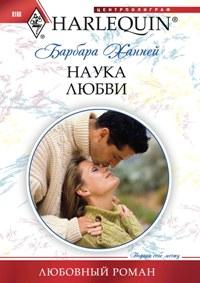 Наука любви Ханней Б.