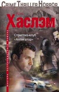 "Стриптиз-клуб ""Аллигатор"" Хаслэм К."