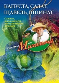 Капуста, салат, щавель, шпинат Звонарев Н.М.
