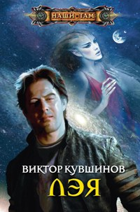 Лэя Кувшинов В. Ю.