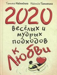 2020 весёлых и мудрых подходов к любви Надеждина Т., Татьянина Н.