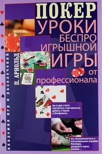 Покер. Уроки беспроигрышной игры от профессионала Арнольд П.