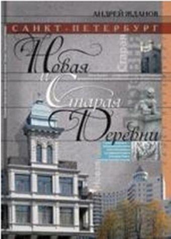 Санкт-Петербург. Новая и Старая Деревни Жданов А.М.
