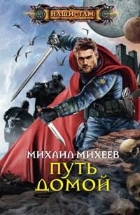 Путь домой Михеев М.А.