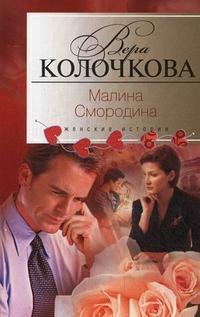 Малина Смородина Колочкова В. А.