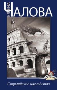 Сицилийское наследство Чалова Е.