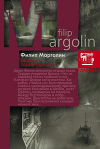 Высшая справедливость Марголин Ф.