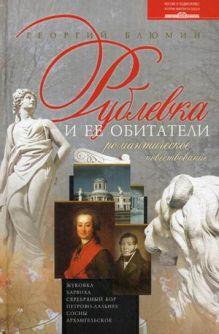 Рублевка и ее обитатели
