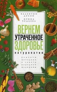 Вернем утраченное здоровье Чудаева И., Дубин В.