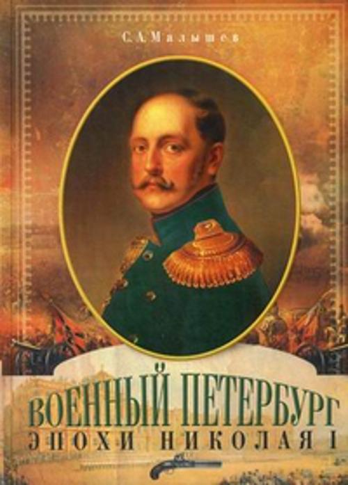 Военный Петербург эпохи Николая I Малышев С.А.