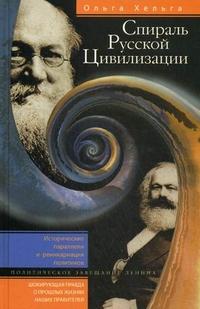 Спираль Русской Цивилизации Хельга О.