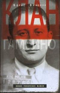 Клан Гамбино Винокур Б.