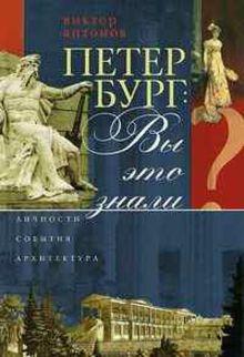 Петербург: Вы это знали?