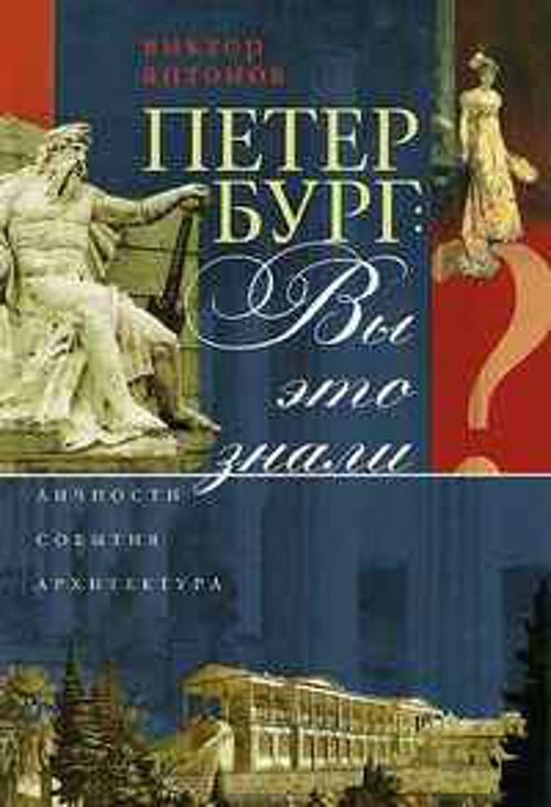 Петербург: Вы это знали? Антонов
