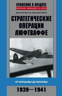Стратегические операции люфтваффе Дегтев Д., Зубов Д.