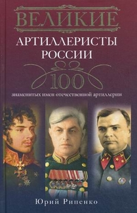 Великие артиллеристы России Рипенко Ю.Б.