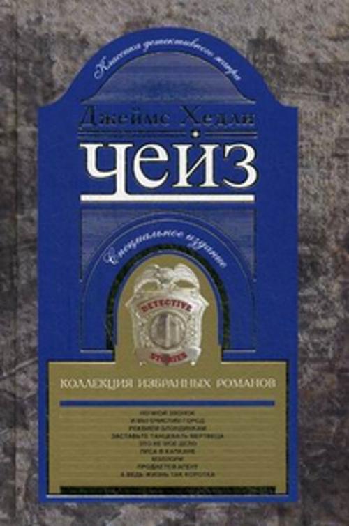 Чейз Дж.Х. - Коллекция избранных романов кн.2 обложка книги