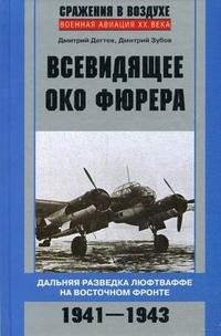 Всевидящее око фюрера Дегтев Д., Зубов Д.