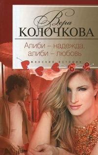 Алиби - надежда, алиби - любовь Колочкова В. А.