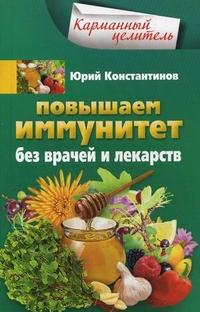 Константинов Ю. - Повышаем иммунитет без врачей и лекарств обложка книги