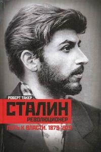 Сталин-революционер Путь к власти. 1879-1928 Такер Р.