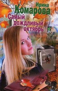 Самый дождливый октябрь Комарова И.М.