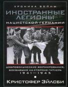 Иностранные легионы нацисткой Германии. Добровольческие формирования, воевавшие на стороне Гитлера