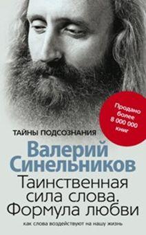 Таинственная сила слова (голубая) Синельников В.В.
