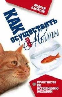Баратов А.А. - Как осуществить свои мечты обложка книги