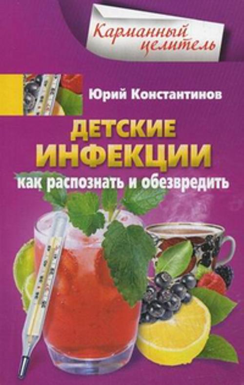 Константинов Ю. - Детские инфекции. Как распознать и обезвредить обложка книги