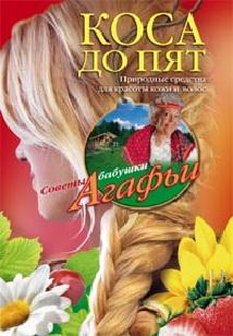 Звонарева А.Т. - Коса до пят обложка книги