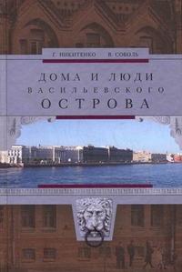 Дома и люди Васильевского острова Никитенко Г.