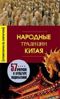 Мартьянова Е. - Народные традиции Китая обложка книги