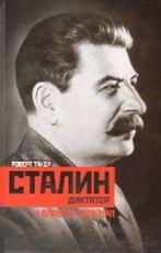 Сталин-диктатор. У власти. 1928-1941 Такер Р.