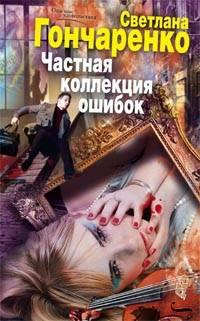 Частная коллекция ошибок Гончаренко С.