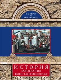 Виллардуэн Ж. - История завоевания Константинополя обложка книги